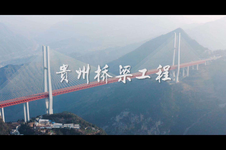 返乡是否也要经过这样一座桥呢?中国基建狂魔