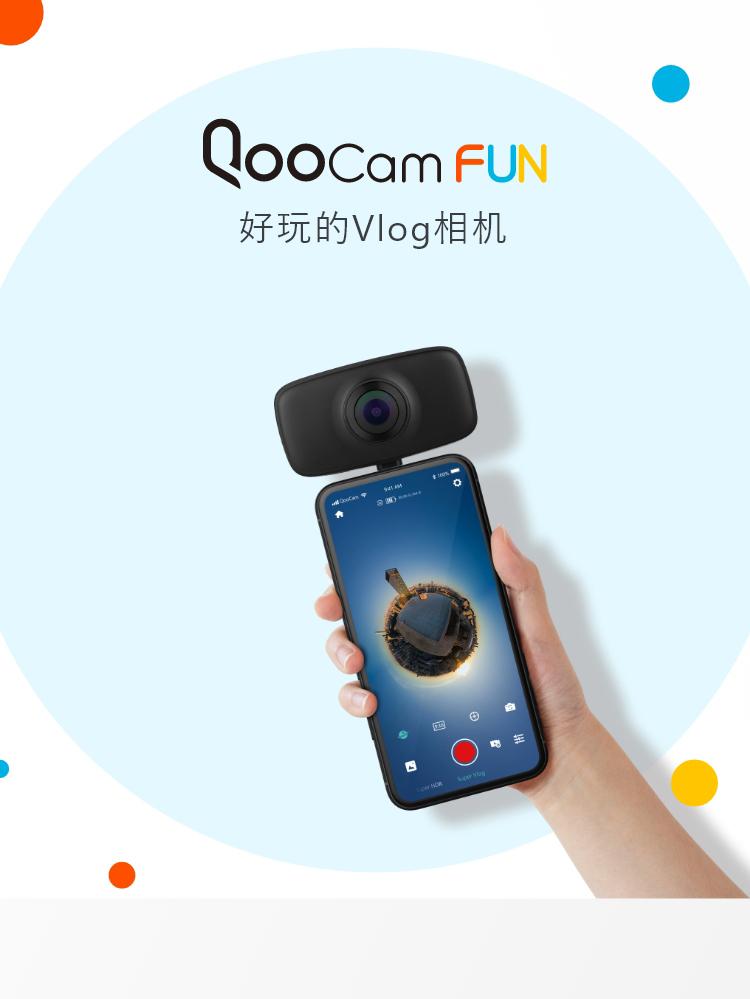 QooCam Fun Vlog相机免费试用,评测