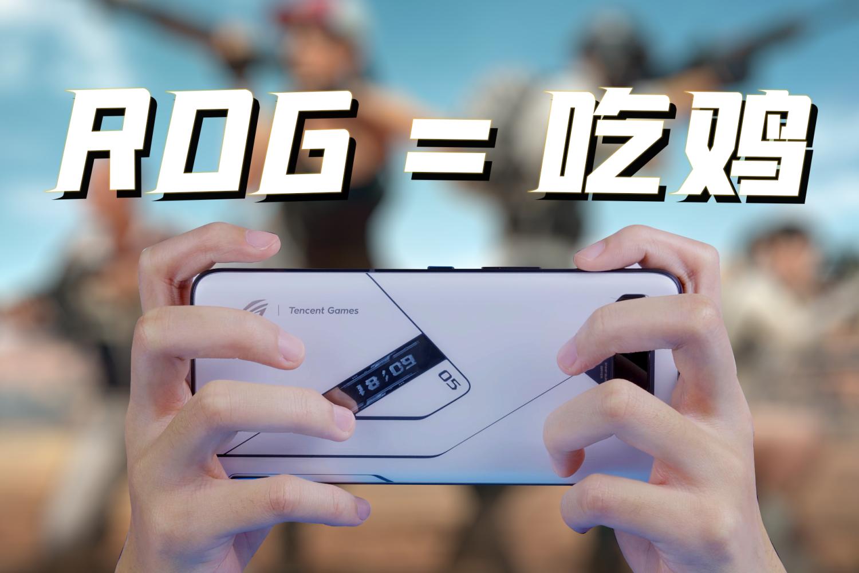 【热男】ROG游戏手机5评测,就你叫游戏手机?