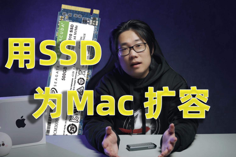 用SSD为M1 Mac扩容,速度竟比原盘还快!