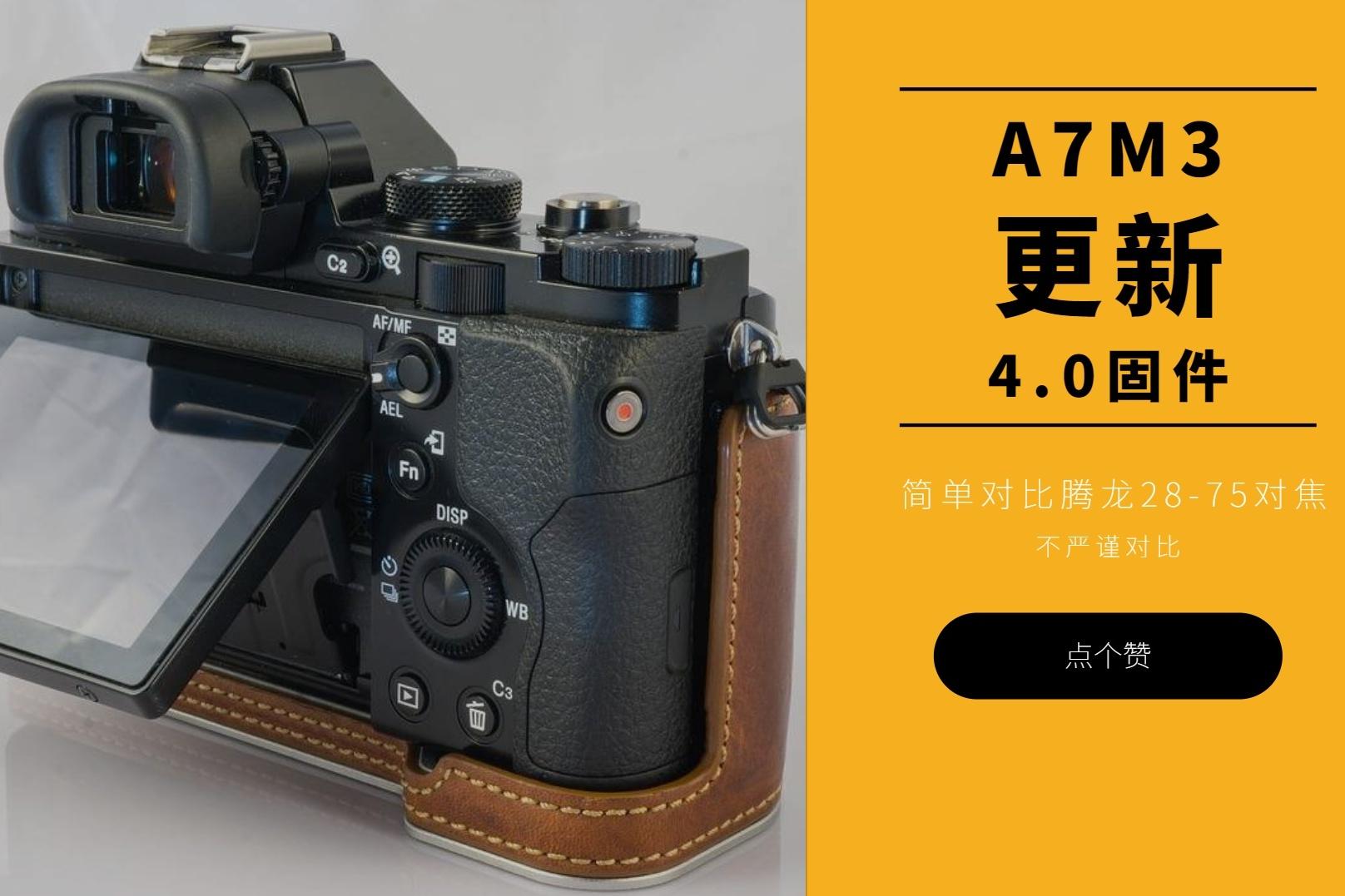 索尼A7M3更新4.0固件,升级简单对比28-75对焦