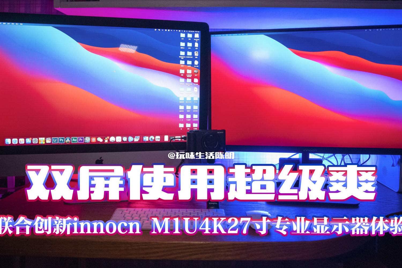 Innocn M1u27寸4K 10bit专业显示器 试用分享
