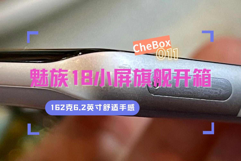 魅族18小屏旗舰开箱:162克6.2英寸舒适手感