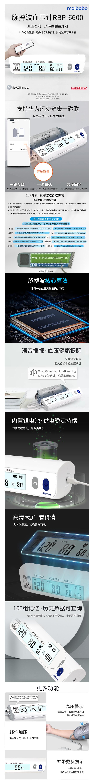 华为智选脉搏波血压计免费试用,评测
