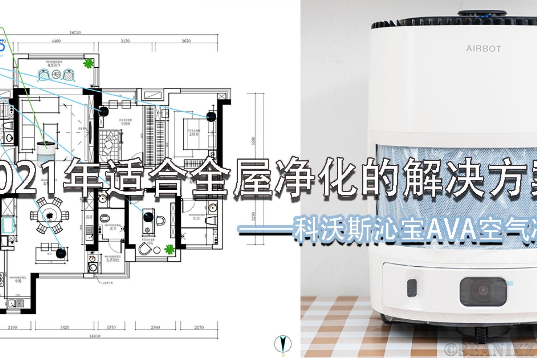 大户型全屋净化的解决方案:空气净化机器人