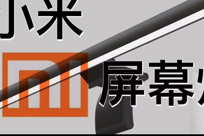 投稿 【评测】小米屏幕挂灯值得购买吗?