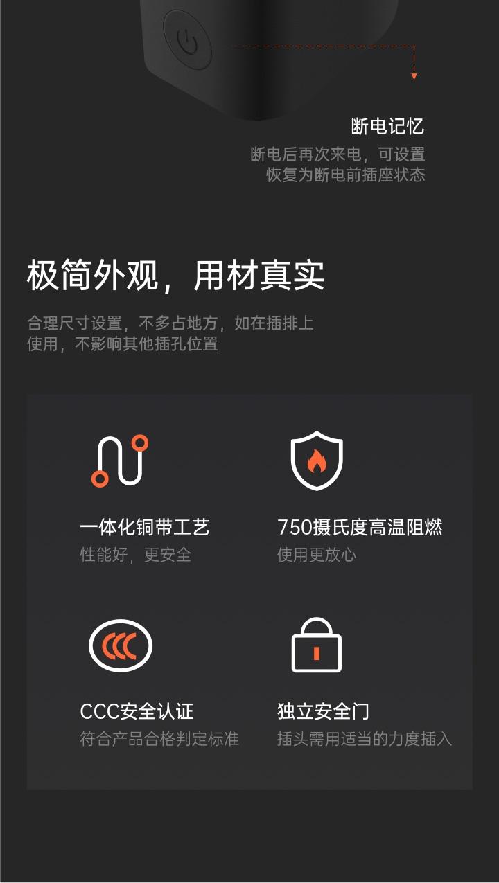 轻众测|向日葵智能插座C1pro免费试用,评测