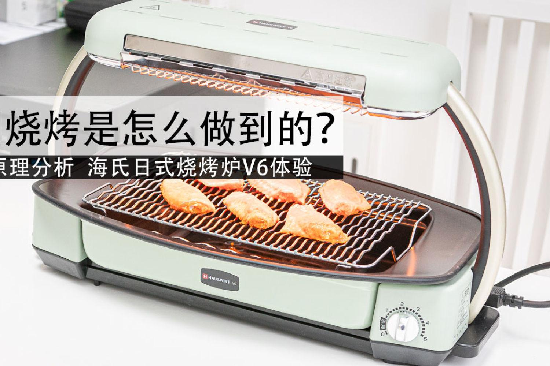烧烤真的能无烟吗?海氏无烟烧烤炉体验