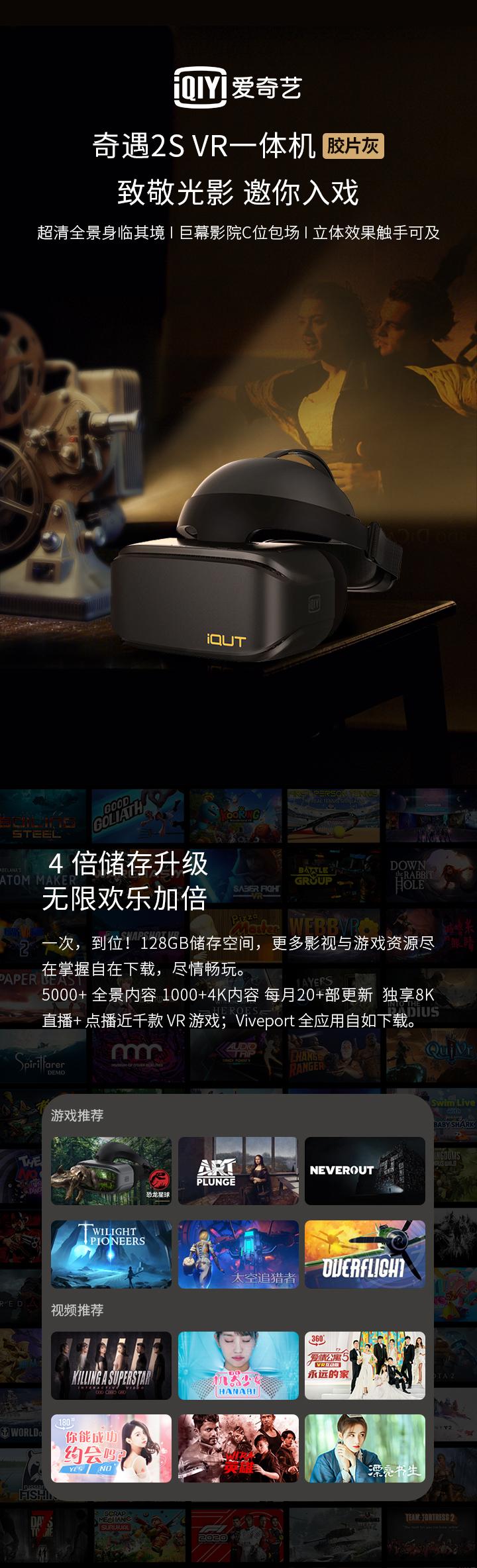 奇遇2S 4K VR一体机免费试用,评测