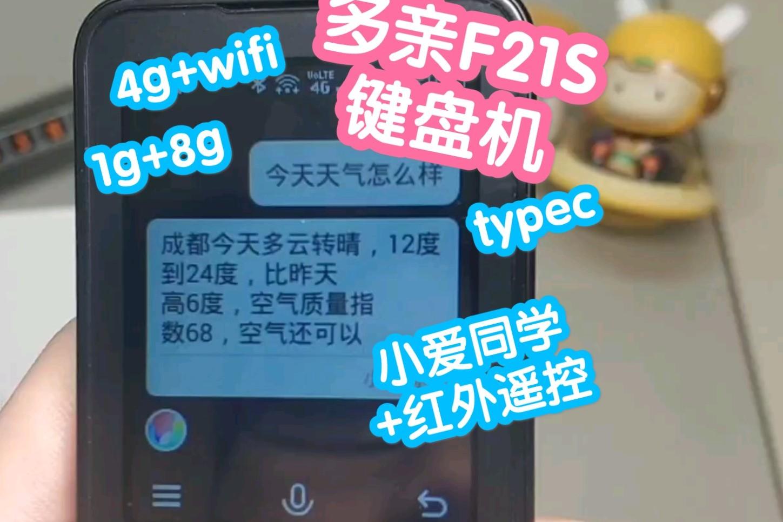 【视频】多亲F21S键盘机,双核A53,1g+8g,4g