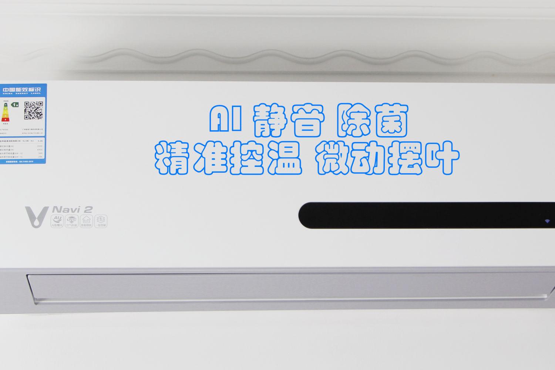老破小空调换新记:云米Navi 2 AI除菌空调