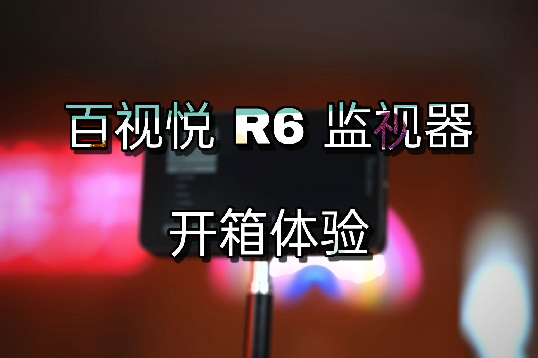 今日开箱:百视悦R6 监视器