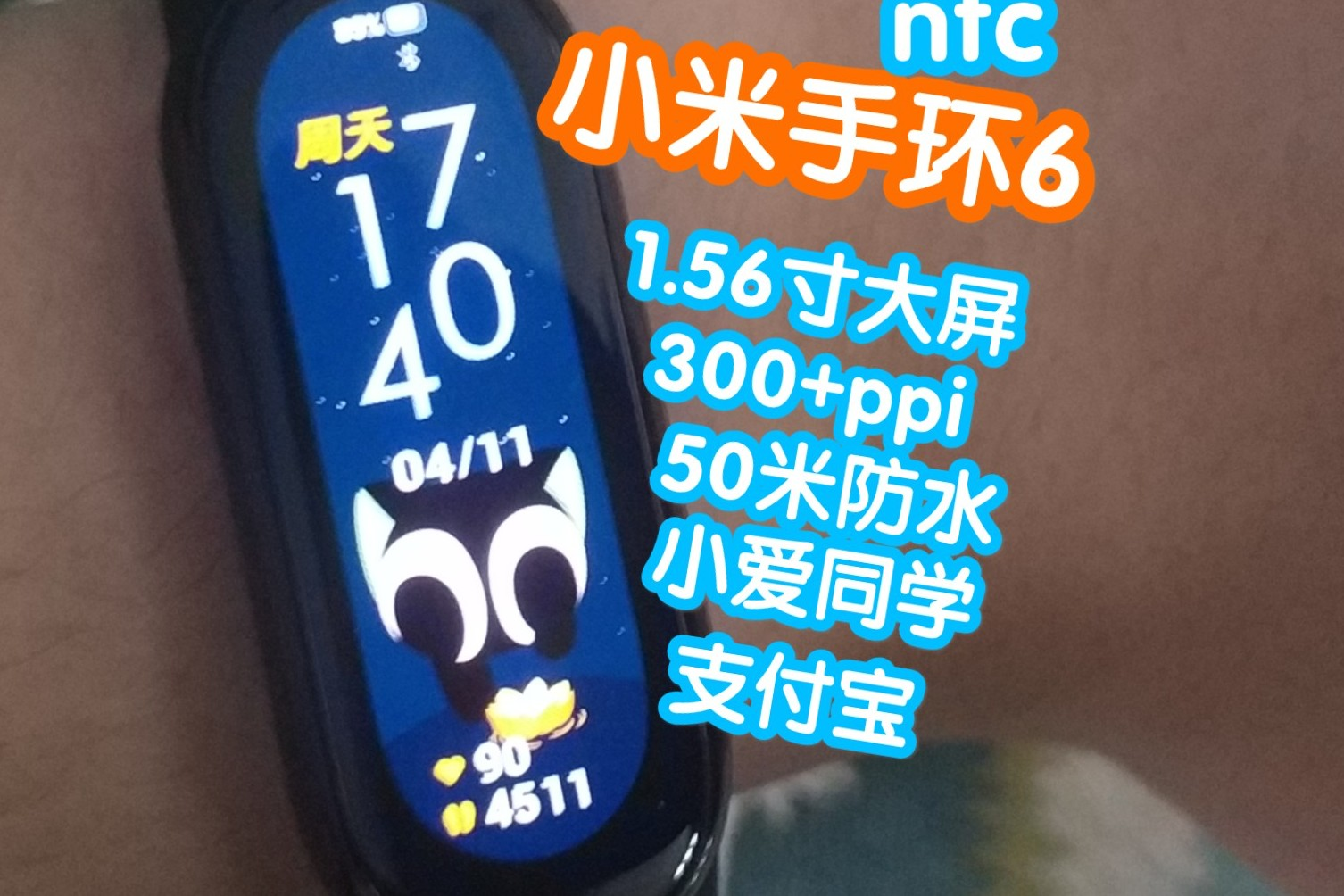 【视频】小米手环6nfc版,公交卡/门锁/门禁卡