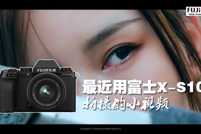 腹肌南波万,用富士X-S10拍摄的一些小视频