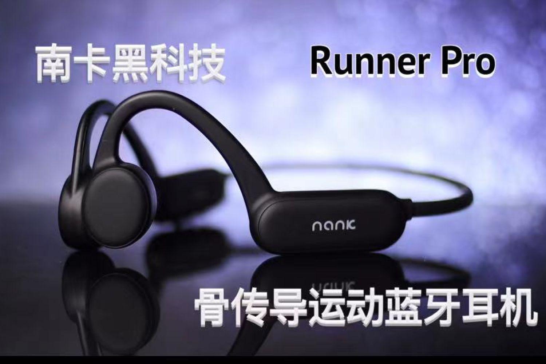 南卡黑科技RunnerPro骨传导运动蓝牙耳机