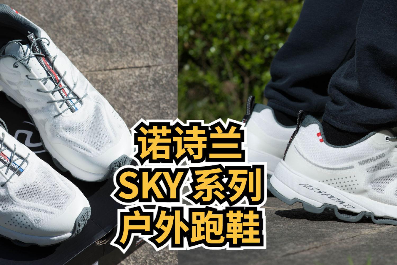 体验诺诗兰SKY 系列户外跑鞋