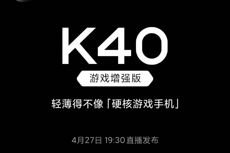 Redmi游戏手机官宣:名字成最大亮点,27号发