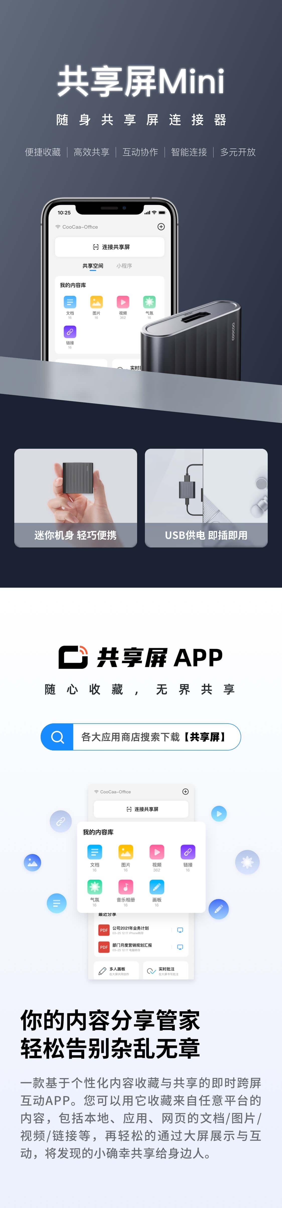 共享屏mini免费试用,评测