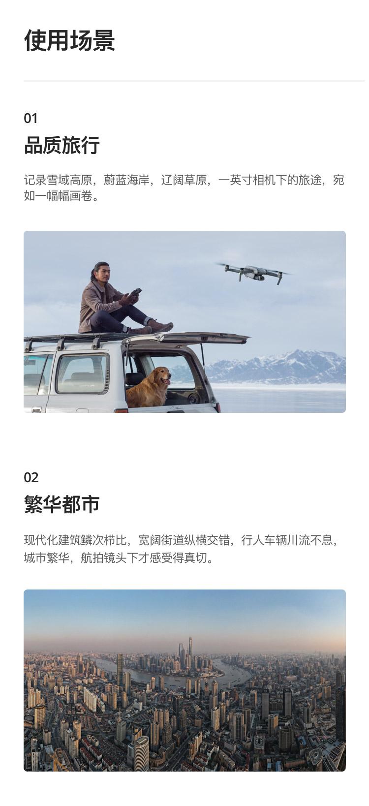 DJI Air 2S免费试用,评测