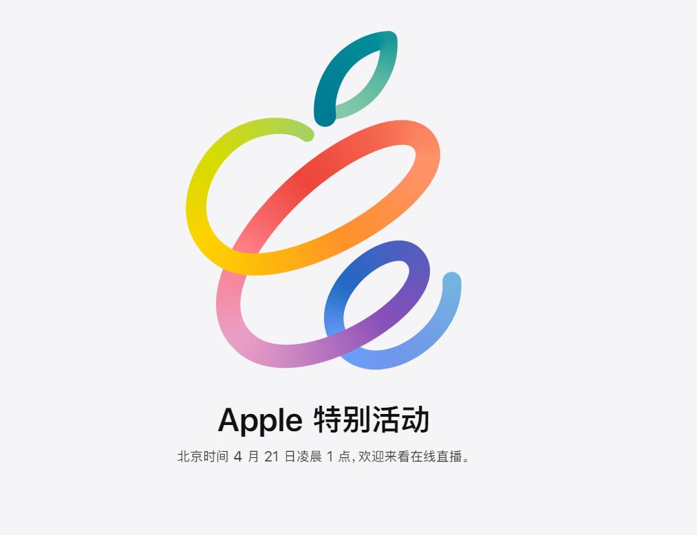 苹果春季发布会你期待哪些新品?