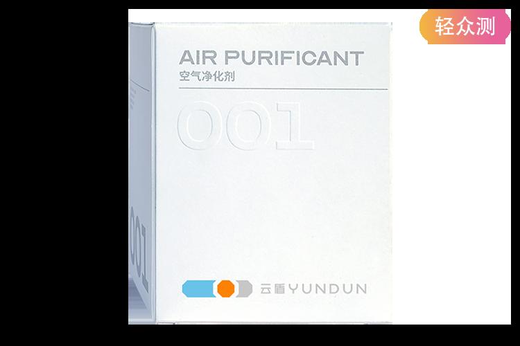 轻众测 云盾空气净化剂免费试用,评测