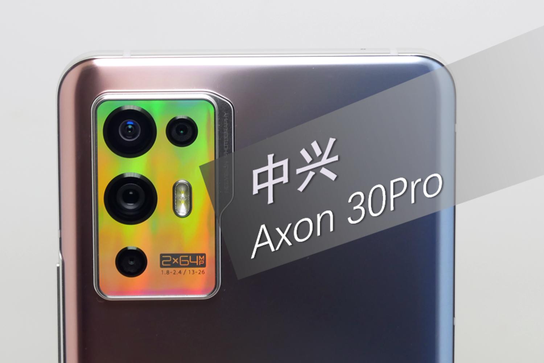 中兴Axon 30 Pro手机评测:高刷影像有意外!