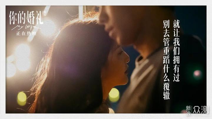《你的婚礼》,五一大片中的一部黑马_新浪众测