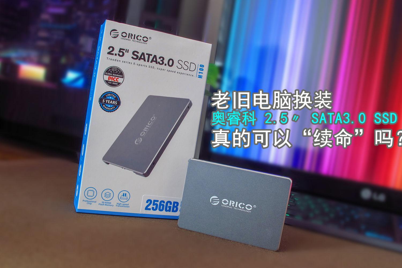 耳听为虚,眼见为实!换装SSD真能再战几年吗