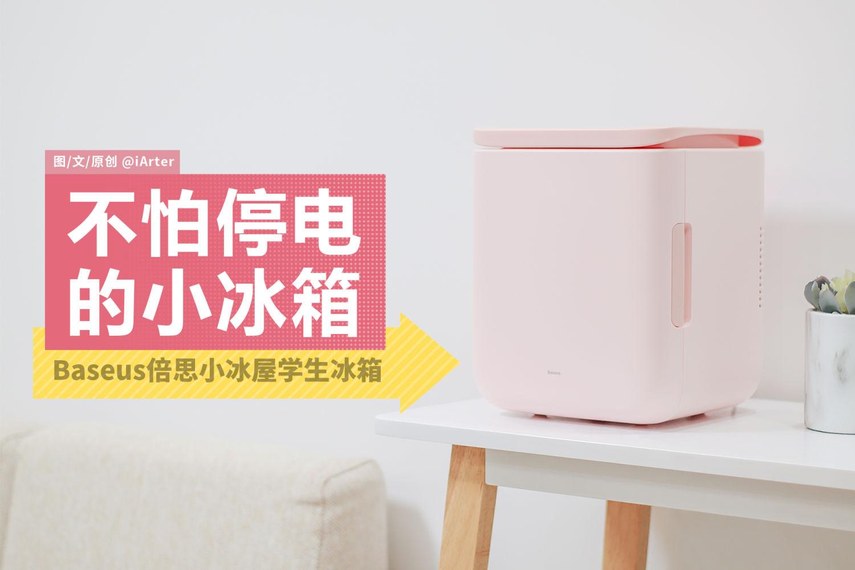 不怕停电,冷热双用的倍思小冰屋迷你冰箱体验