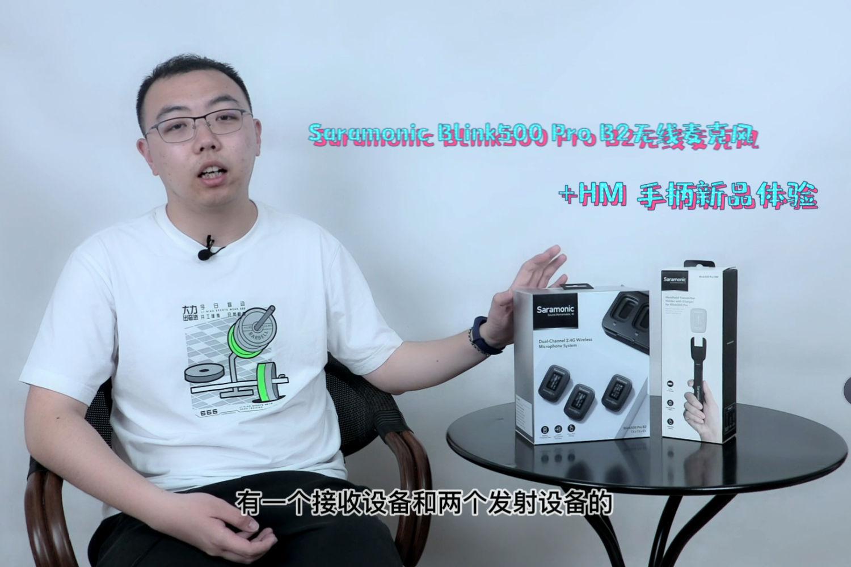 Saramonic Blink500 Pro B2无线麦克风体验