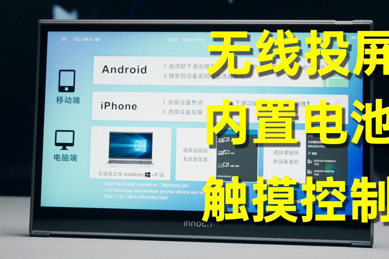 投屏、内置电池、触控,近乎全能的便携显示器
