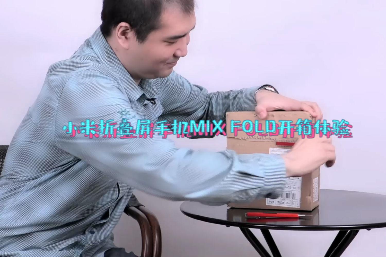 小米折叠屏手机MIX FOLD新品体验