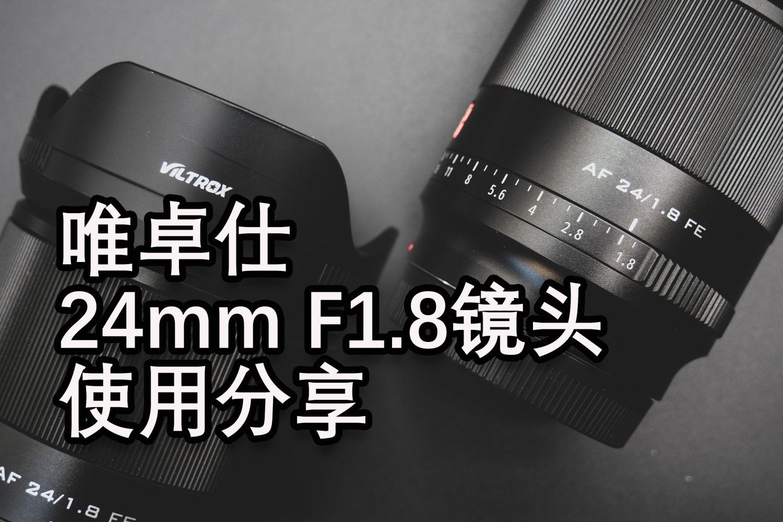 【穷玩镜头】唯卓仕24mm F1.8镜头使用分享