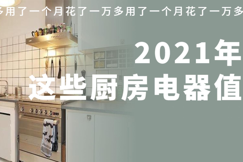花了一万多,告诉你2021年这些厨房家电值得入