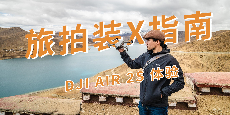 DJI AIR 2S硬核挑战,  西藏高海拔户外实测