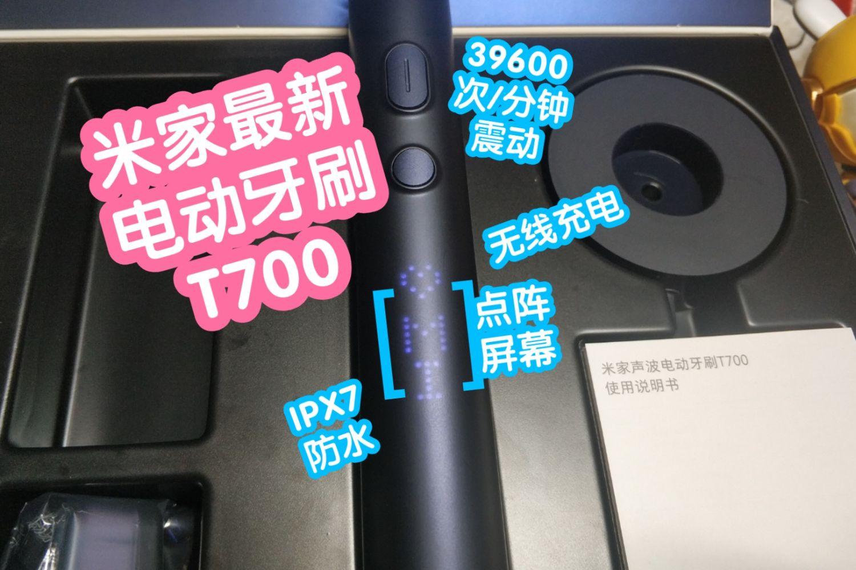 【视频】有块点阵屏幕的米家电动牙刷T700