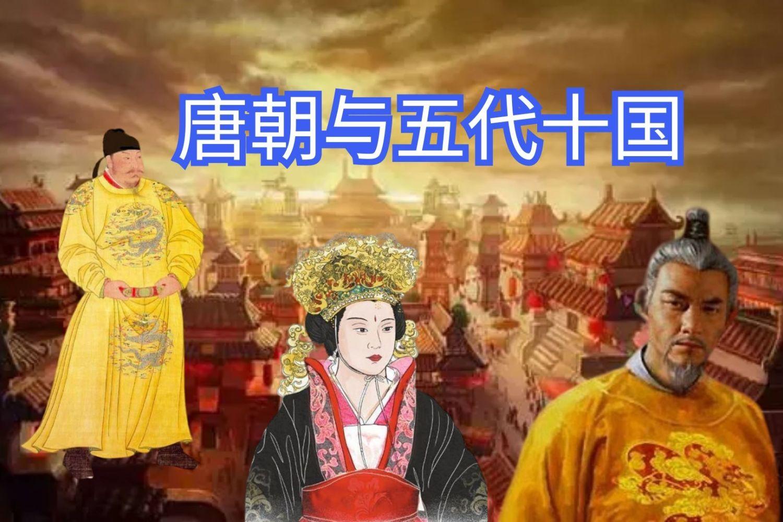 王朝系列:14分钟缕清唐朝、五代十国历史
