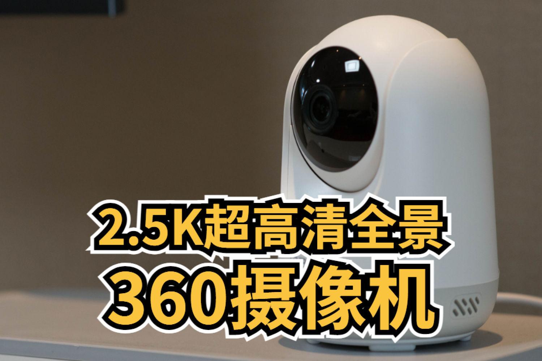 新旗舰2.5K超高清全景摄像机,360摄像机7P