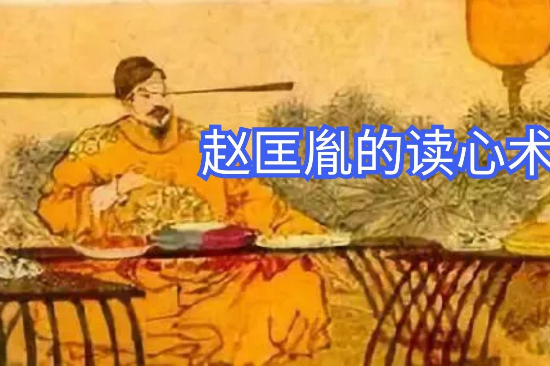 赵匡胤虽武夫出身,但他拿捏人心的本事很厉害