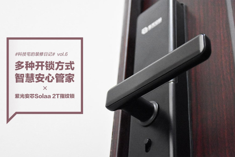 紫光安芯Solaa 2T指纹锁:智能解锁 安心管家