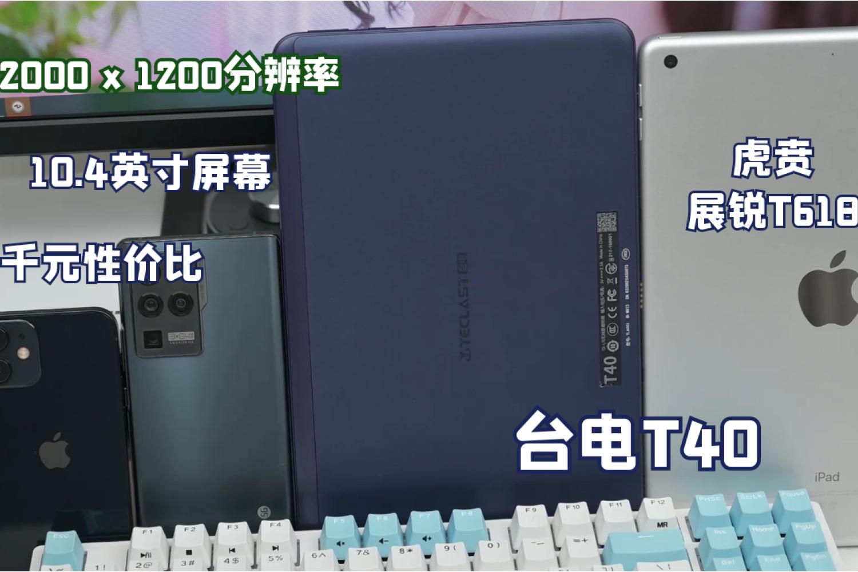 平板可不只有iPad,千元安卓平板该如何选择