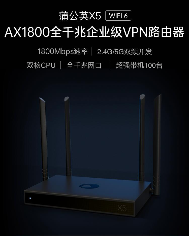 蒲公英X5企业级路由器免费试用,评测