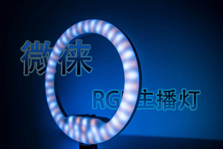 直播选对灯光很重要!微徕RGB主播灯
