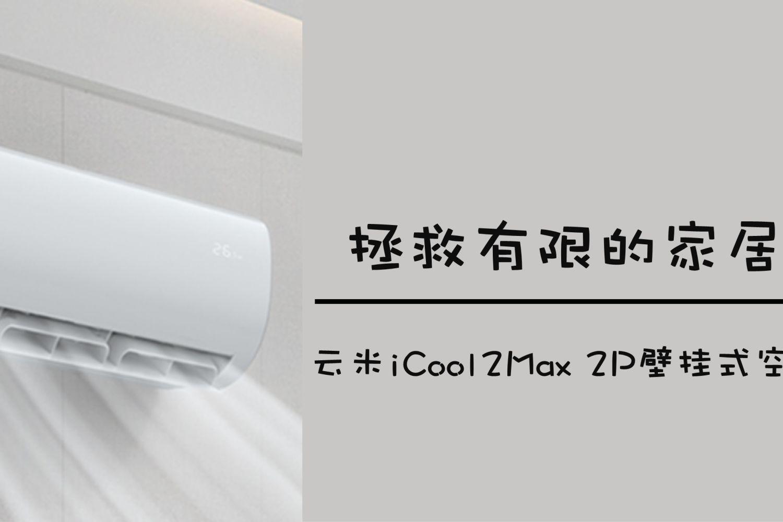 云米iCool2Max 2P壁挂式空调初体验
