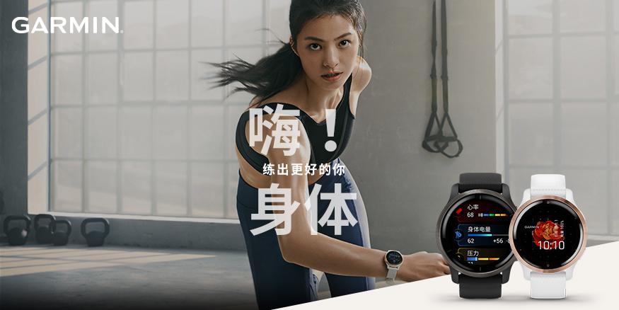 佳明Venu 2系列智能腕表