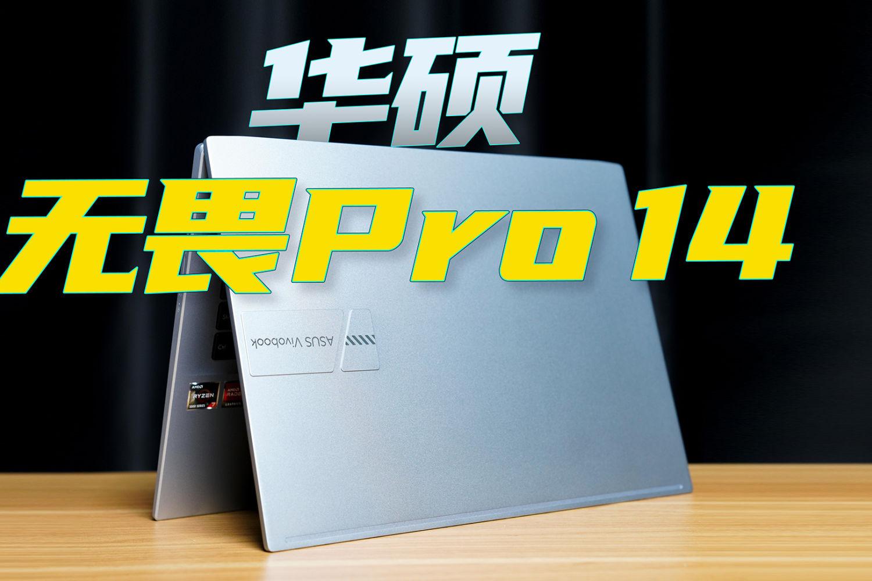 华硕无畏Pro 14开箱:轻薄也可以叫性能怪兽