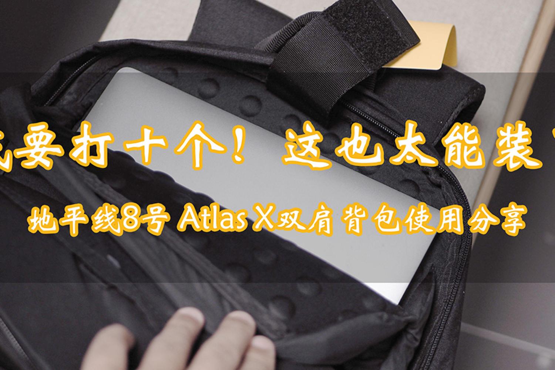 这也太能装了,地平线8号Atlas X双肩背包分享