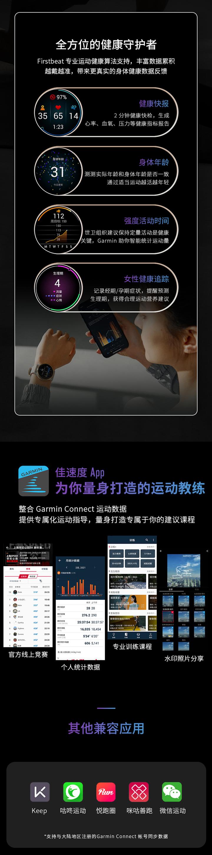 佳明Venu 2系列智能腕表免费试用,评测