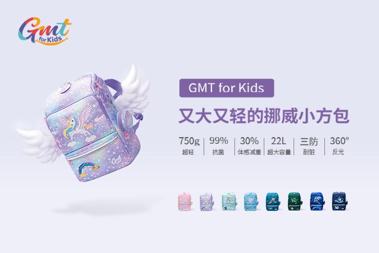 GMTforKids儿童护脊书包免费试用,评测