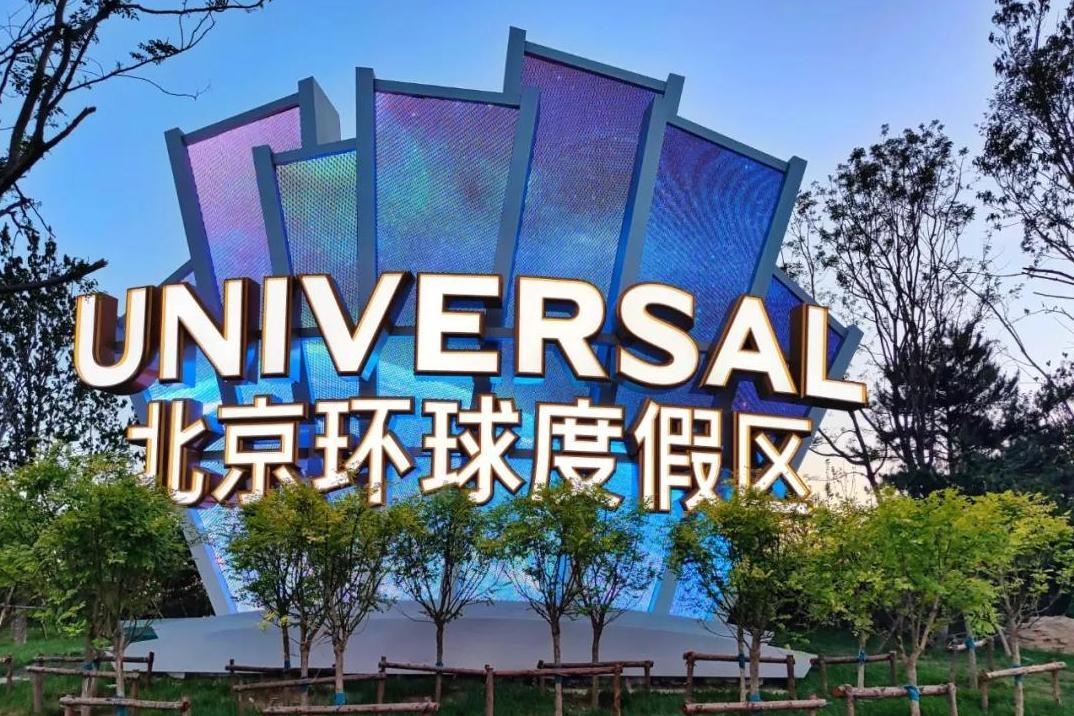 北京环球影城或8月下旬开园,每日限流1万人